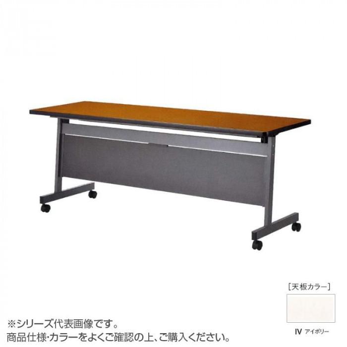 ニシキ工業 LHA STACK TABLE テーブル 天板/アイボリー・LHA-1860P-IV送料込!【代引・同梱・ラッピング不可】