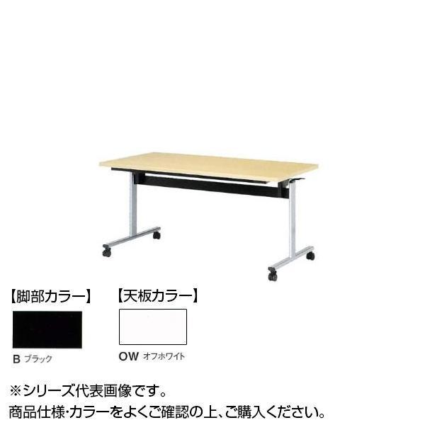 ニシキ工業 TOV STACK TABLE テーブル 脚部/ブラック・天板/オフホワイト・TOV-B1875K-OW送料込!【代引・同梱・ラッピング不可】