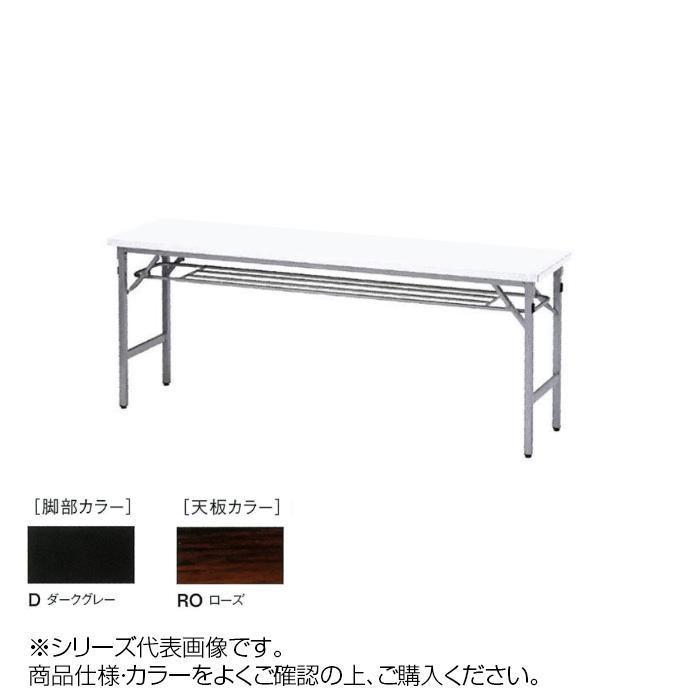 ニシキ工業 SAT FOLDING TABLE テーブル 脚部/ダークグレー・天板/ローズ・SAT-D1545S-RO送料込!【代引・同梱・ラッピング不可】