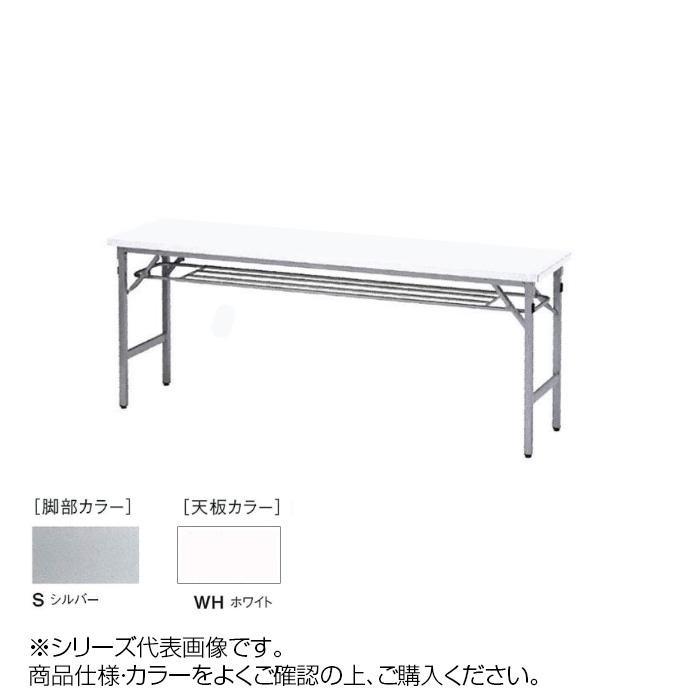 ニシキ工業 SAT FOLDING TABLE テーブル 脚部/シルバー・天板/ホワイト・SAT-S1560S-WH送料込!【代引・同梱・ラッピング不可】