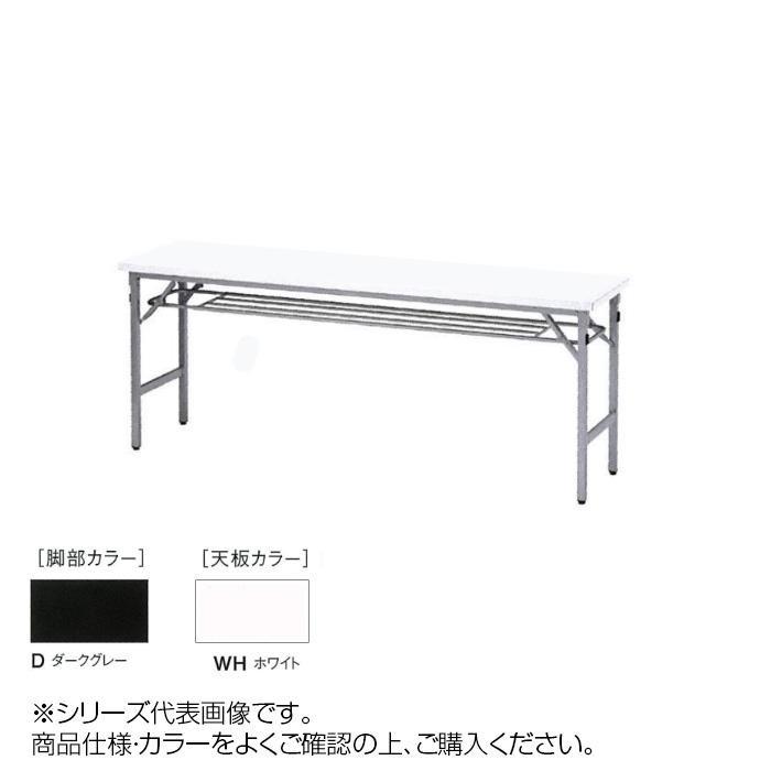 ニシキ工業 SAT FOLDING TABLE テーブル 脚部/ダークグレー・天板/ホワイト・SAT-D1560S-WH送料込!【代引・同梱・ラッピング不可】