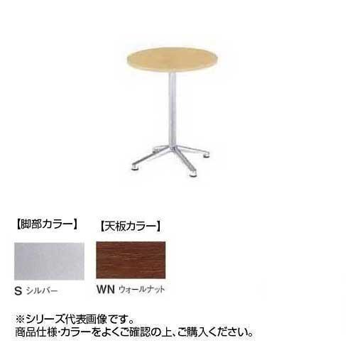 ニシキ工業 HD AMENITY REFRESH テーブル 脚部/シルバー・天板/ウォールナット・HD-S600RH-WN送料込!【代引・同梱・ラッピング不可】
