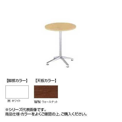 ニシキ工業 HD AMENITY REFRESH テーブル 脚部/ホワイト・天板/ウォールナット・HD-H600RH-WN送料込!【代引・同梱・ラッピング不可】