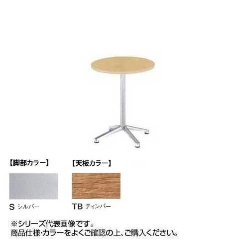 ニシキ工業 HD AMENITY REFRESH テーブル 脚部/シルバー・天板/ティンバー・HD-S750RH-TB送料込!【代引・同梱・ラッピング不可】