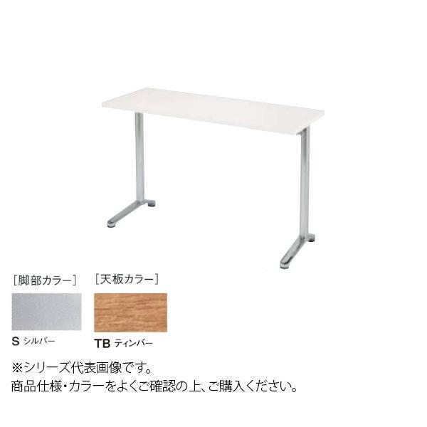 ニシキ工業 HD AMENITY REFRESH テーブル 脚部/シルバー・天板/ティンバー・HD-S1275K-TB送料込!【代引・同梱・ラッピング不可】