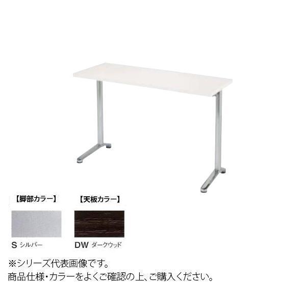ニシキ工業 HD AMENITY REFRESH テーブル 脚部/シルバー・天板/ダークウッド・HD-S1890K-DW送料込!【代引・同梱・ラッピング不可】
