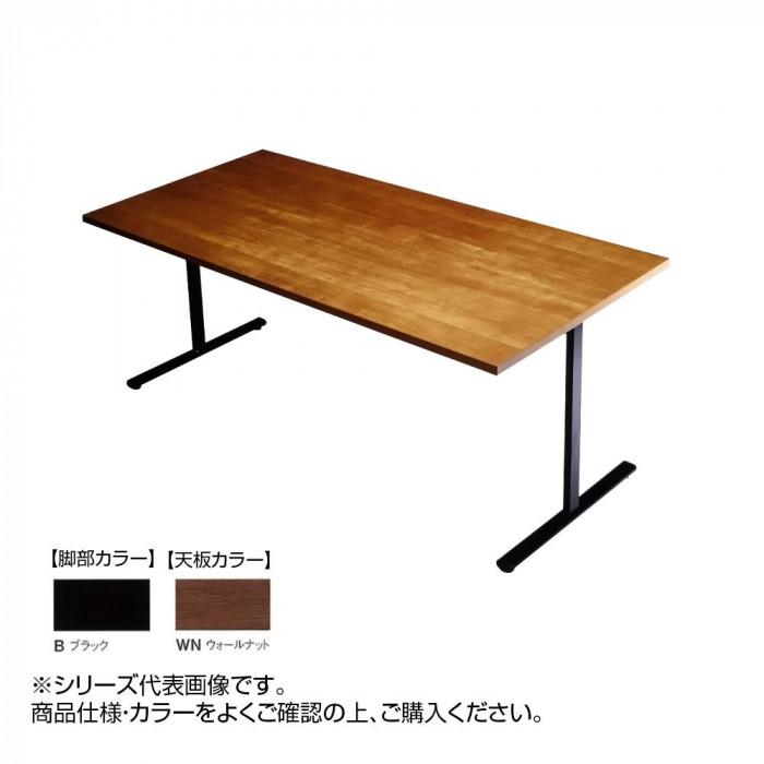 ニシキ工業 URT AMENITY REFRESH テーブル 脚部/ブラック・天板/ウォールナット・URT-B1575-WN送料込!【代引・同梱・ラッピング不可】
