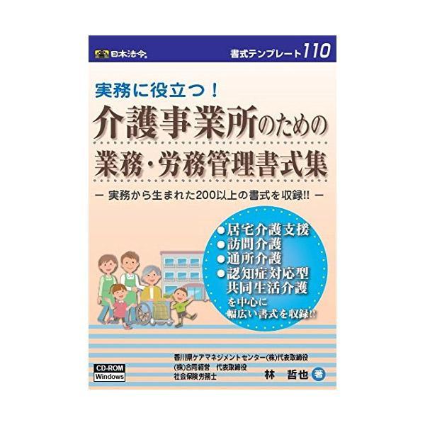 書式テンプレート 110/実務に役立つ!介護事業所のための業務・労務管理書式集