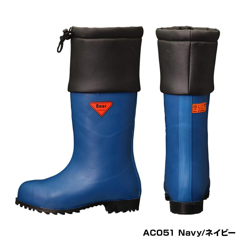 SHIBATA シバタ工業 安全防寒長靴 AC051 セーフティーベア 1001 ネイビー 25センチ