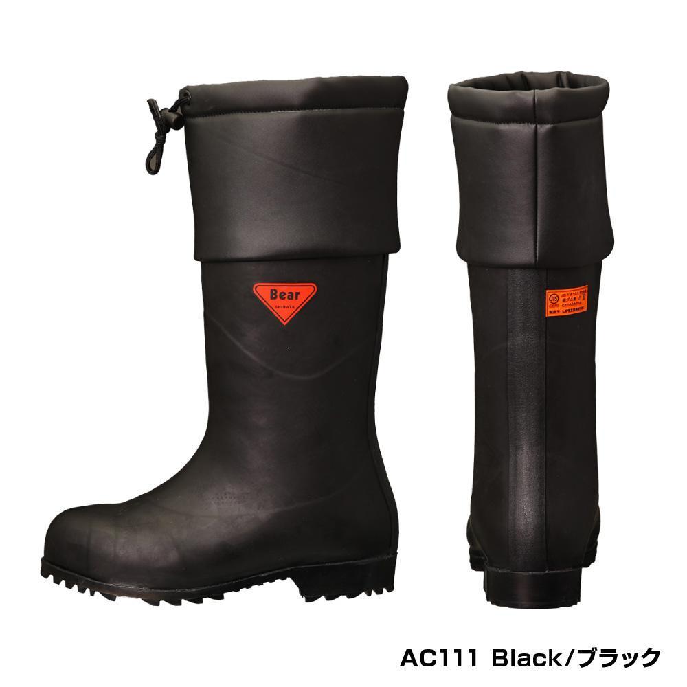 SHIBATA シバタ工業 安全防寒長靴 AC111 セーフティーベア 1001 ブラック 28センチ