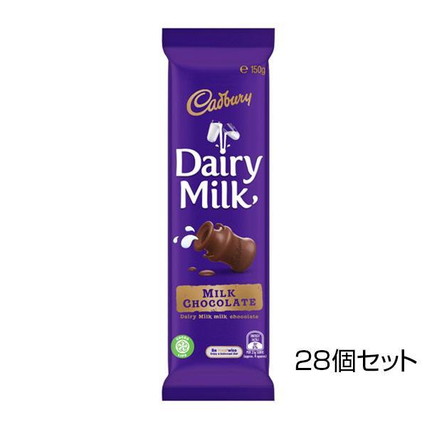 キャドバリー デイリーミルクチョコレート 150g×28個セット送料込!【代引・同梱・ラッピング不可】  【北海道・離島・沖縄は送料別】