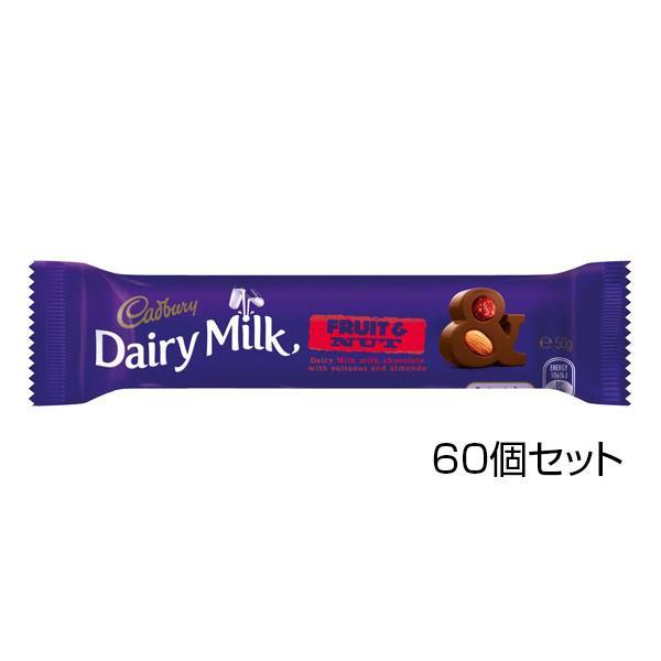 キャドバリー デイリーミルクチョコレート フルーツ&ナッツ 50g×60個セット送料込!【代引・同梱・ラッピング不可】