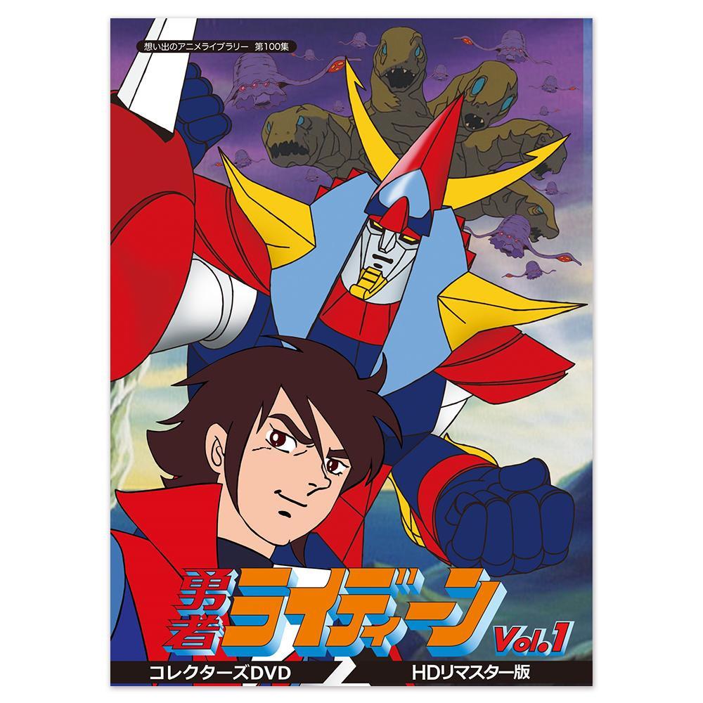 想い出のアニメライブラリー 第100集 勇者ライディーン コレクターズDVD Vol.1 HDリマスター版 BFTD-0304