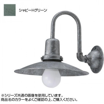 ヴィンテージランプ シャビーHグリーン VLS-1