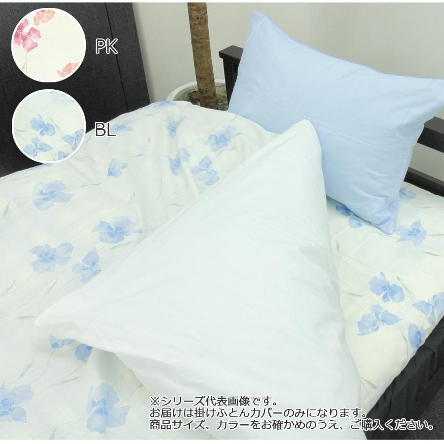 日本製 掛ふとんカバー ピュアフラワーDL 190×210cm