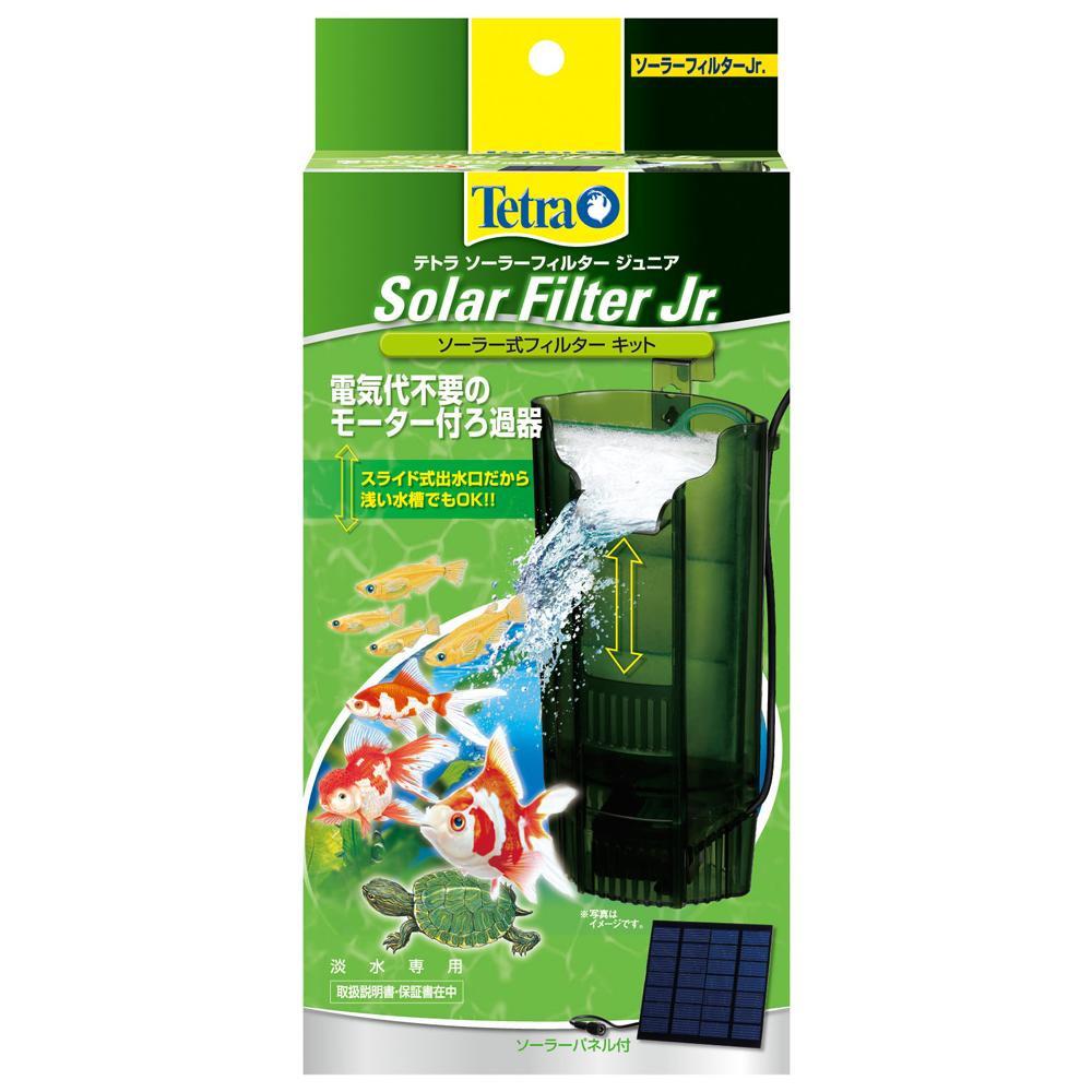 Tetra(テトラ) ソーラーフィルター ジュニア 12個 70824【代引・同梱・ラッピング不可】