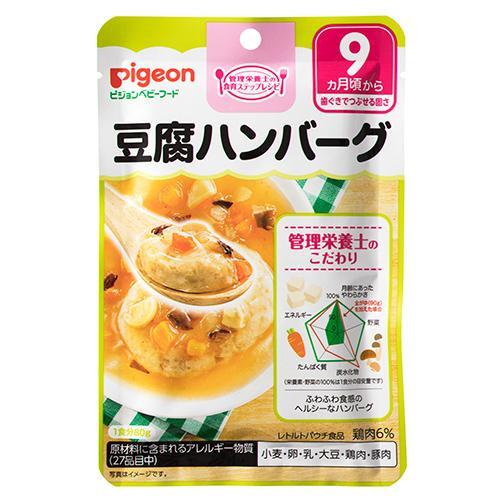 Pigeon(ピジョン) ベビーフード(レトルト) 豆腐ハンバーグ 80g×72 9ヵ月頃~ 1007710【代引・同梱・ラッピング不可】