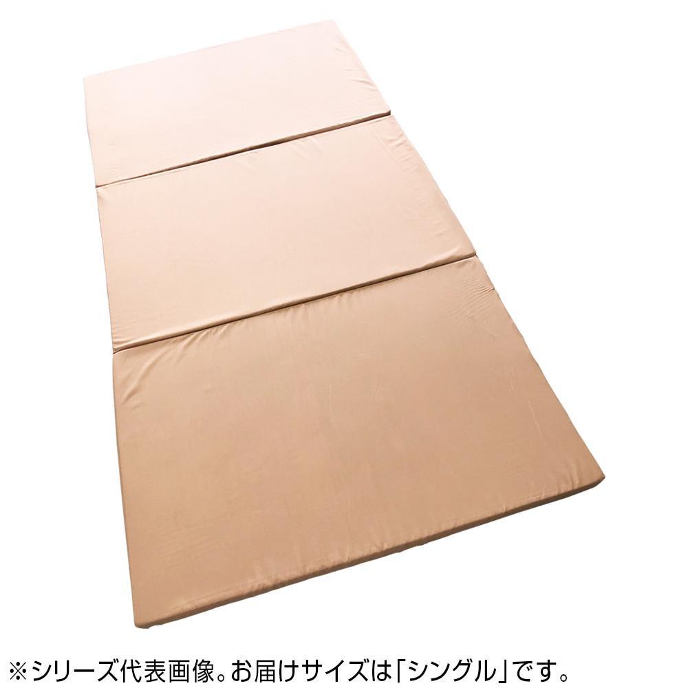 4cm低反発三つ折りマットレス(シングル) TM4-S【代引・同梱・ラッピング不可】
