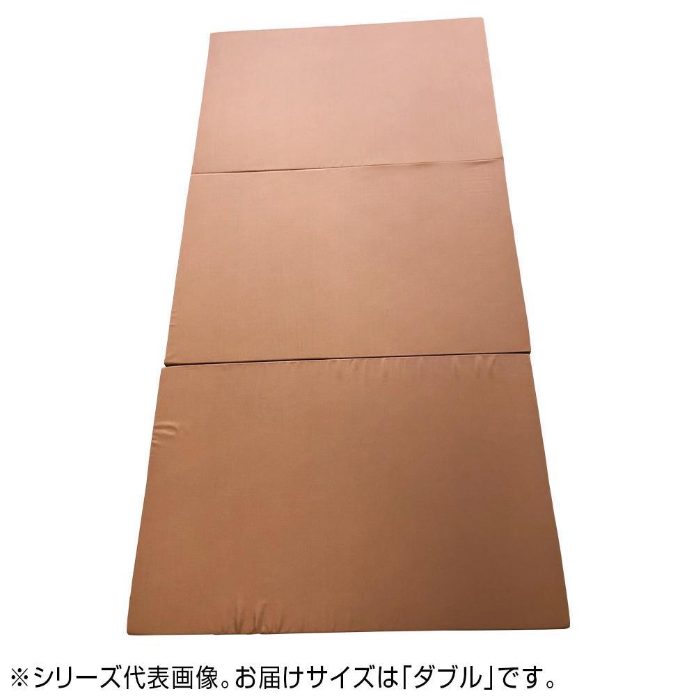 4cm高反発三つ折りマットレス(ダブル) KM4-D【代引・同梱・ラッピング不可】