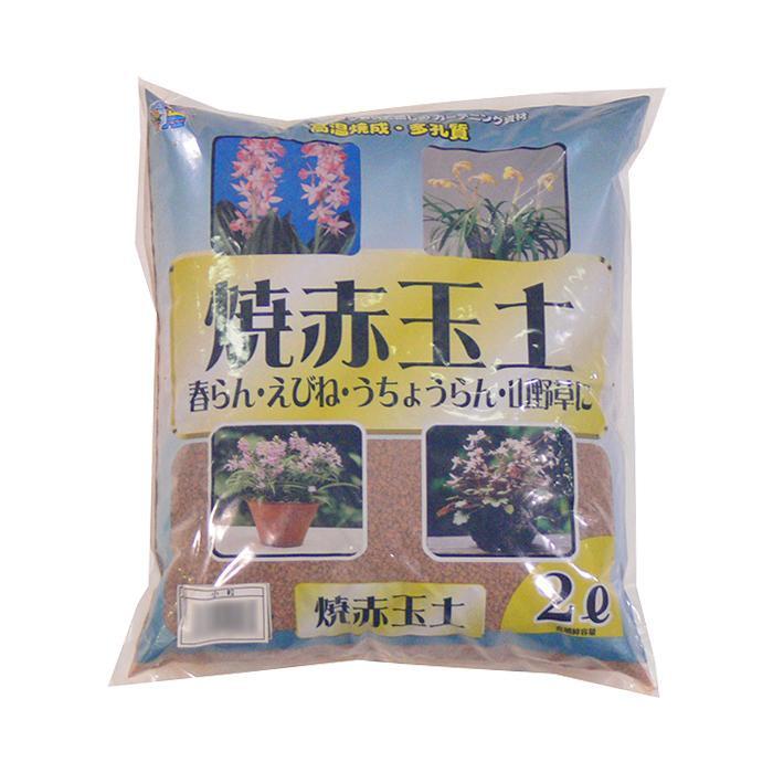 あかぎ園芸 焼赤玉土 小粒 2L 10袋送料込!【代引・同梱・ラッピング不可】