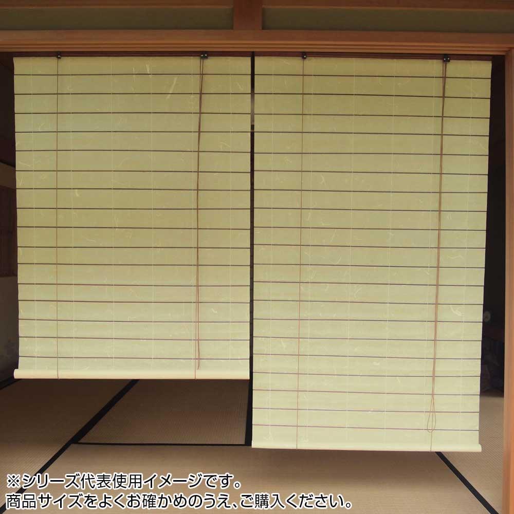 カラー和紙調スクリーン はちみつ 約幅88×丈180cm RH-1192送料込!【代引・同梱・ラッピング不可】
