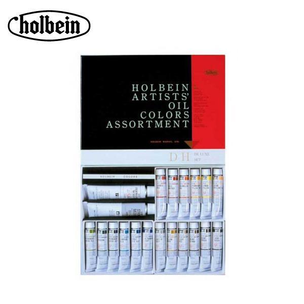 ホルベイン 油絵具 H903 DHセット 903