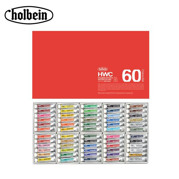 ホルベイン 透明水彩絵具 5ml W411 60色セット 3411