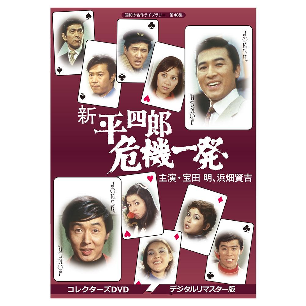昭和の名作ライブラリー 第48集 新 平四郎危機一発 コレクターズDVD デジタルリマスター版 BFTD-0310