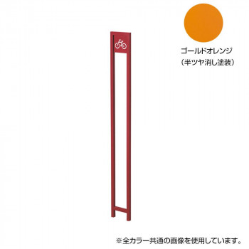 美濃クラフト かもん SUTEKKI ステッキ サイクルスタンド ゴールドオレンジ STK-ST-GO【代引・同梱・ラッピング不可】