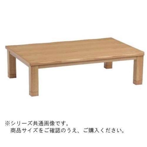 こたつテーブル カンナ 150(NA) Q043送料込!【代引・同梱・ラッピング不可】
