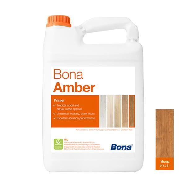 塗料 下地剤 Bonaアンバー 5L WB255020001送料込!【代引・同梱・ラッピング不可】