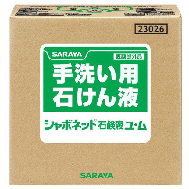 サラヤ シャボネット 石鹸液ユ・ム 20kg×1箱 BIB送料込!【代引・同梱・ラッピング不可】
