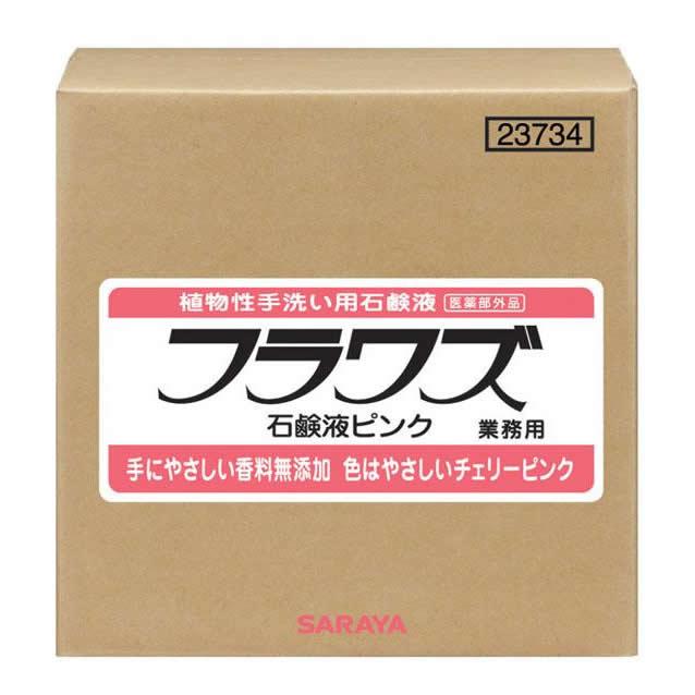 サラヤ フラワズ石鹸液ピンク 20kg BIB 1箱送料込!【代引・同梱・ラッピング不可】