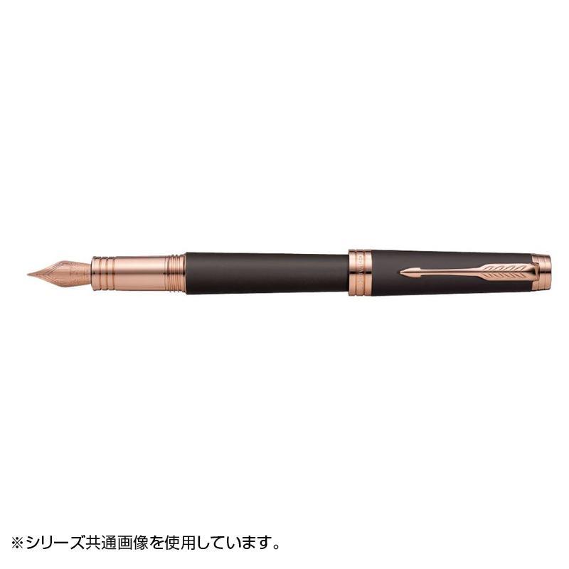 パーカー・プリミエ ソフトブラウンPGT 万年筆 F 1931405 18金ペン先