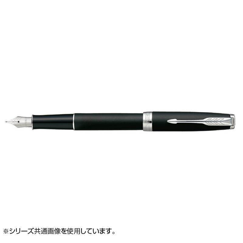ソネット マットブラックCT 万年筆 M 1950880AS ステンレスペン先