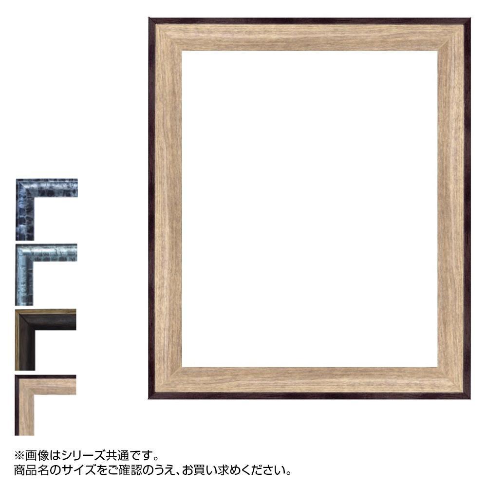アルナ 樹脂フレーム デッサン額 3500 水彩F号用F8【代引・同梱・ラッピング不可】
