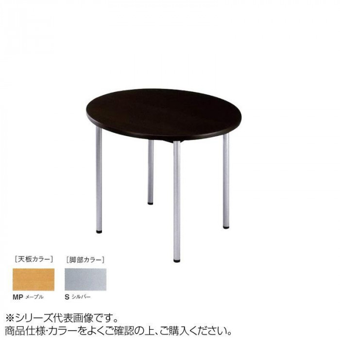 ニシキ工業 ATB MEETING TABLE テーブル 脚部/シルバー・天板/メープル・ATB-S900R-MP送料込!【代引・同梱・ラッピング不可】