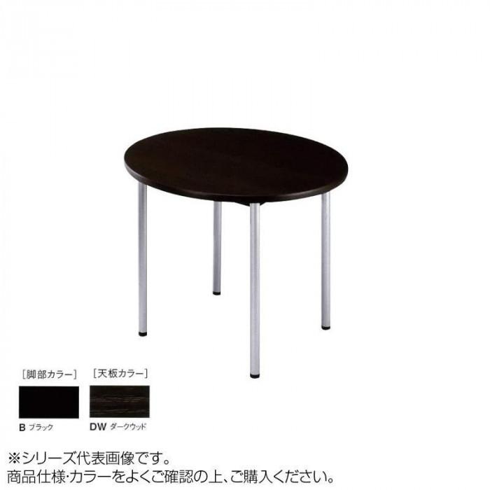 ニシキ工業 ATB MEETING TABLE テーブル 脚部/ブラック・天板/ダークウッド・ATB-B1000R-DW送料込!【代引・同梱・ラッピング不可】
