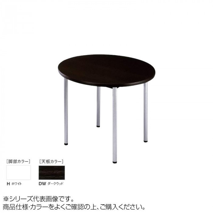 ニシキ工業 ATB MEETING TABLE テーブル 脚部/ホワイト・天板/ダークウッド・ATB-H1000R-DW送料込!【代引・同梱・ラッピング不可】