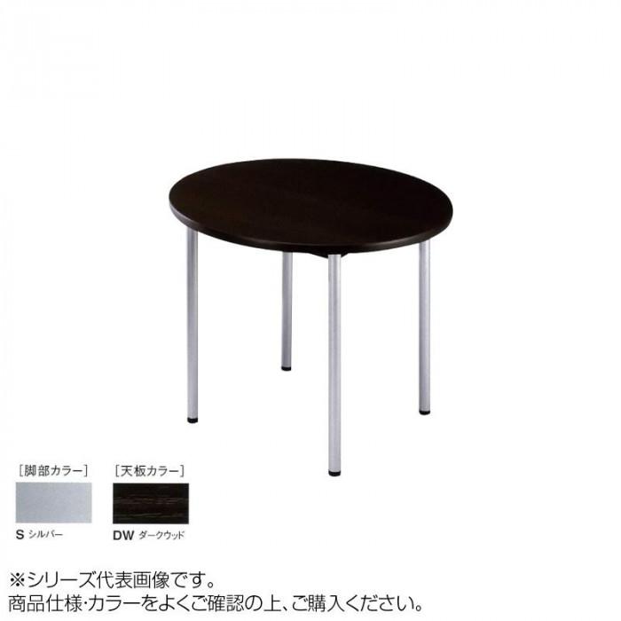 ニシキ工業 ATB MEETING TABLE テーブル 脚部/シルバー・天板/ダークウッド・ATB-S900RC-DW送料込!【代引・同梱・ラッピング不可】