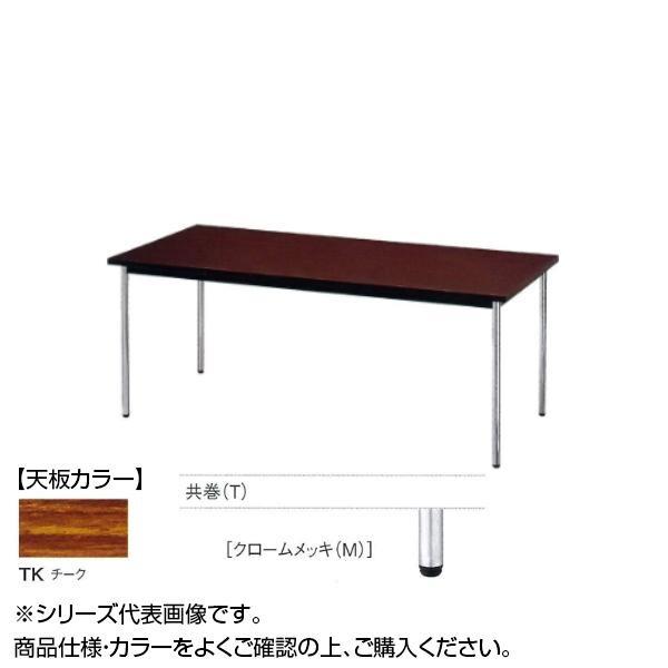 ニシキ工業 AK MEETING TABLE テーブル 天板/チーク・AK-0909TM-TK送料込!【代引・同梱・ラッピング不可】