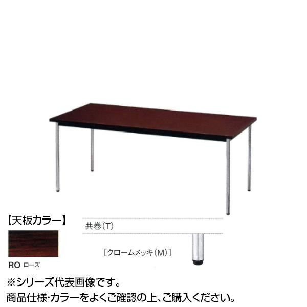 ニシキ工業 AK MEETING TABLE テーブル 天板/ローズ・AK-1275TM-RO送料込!【代引・同梱・ラッピング不可】