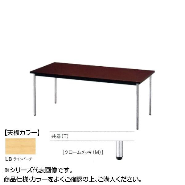 ニシキ工業 AK MEETING TABLE テーブル 天板/ライトバーチ・AK-1890TM-LB送料込!【代引・同梱・ラッピング不可】