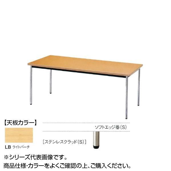 ニシキ工業 AK MEETING TABLE テーブル 天板/ライトバーチ・AK-1275SS-LB送料込!【代引・同梱・ラッピング不可】