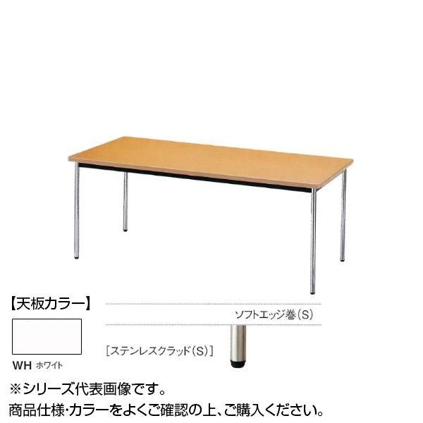 ニシキ工業 AK MEETING TABLE テーブル 天板/ホワイト・AK-1275SS-WH送料込!【代引・同梱・ラッピング不可】