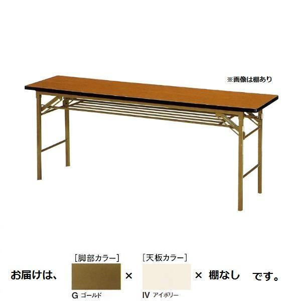 ニシキ工業 KT FOLDING TABLE テーブル 脚部/ゴールド・天板/アイボリー・KT-G1260SN-IV送料込!【代引・同梱・ラッピング不可】