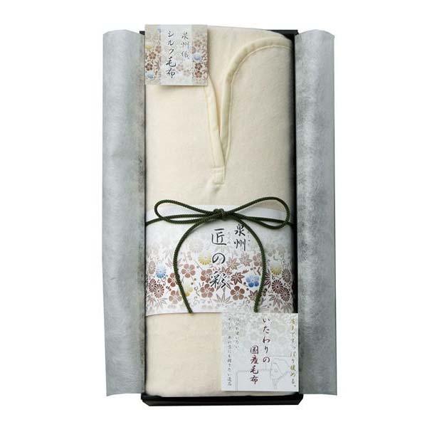 泉州匠の彩 肩あったかシルク混綿毛布 WES-10030