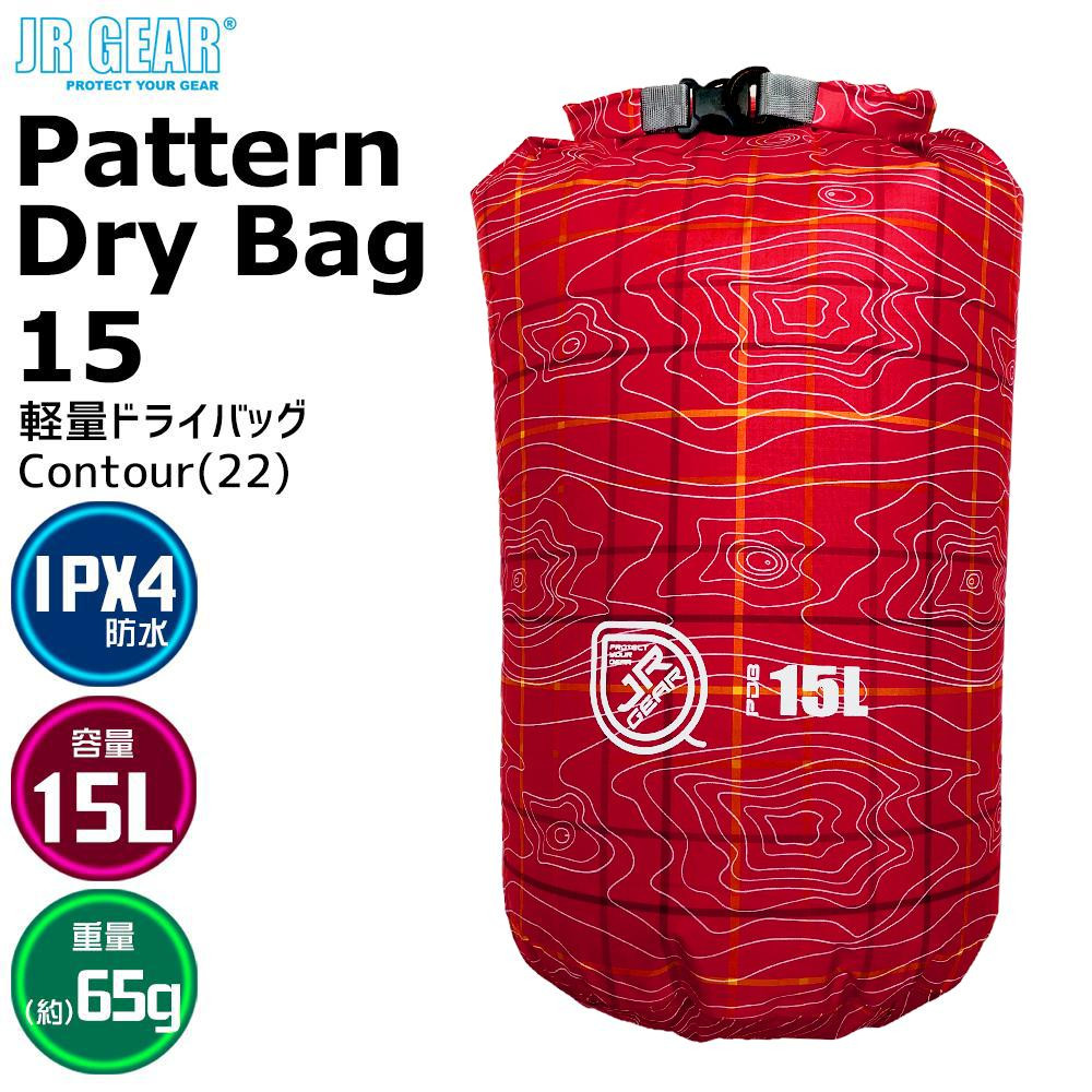JR GEAR(R) Pattern Dry Bag 15 軽量ドライバッグ ♯PDB015 Contour(22)