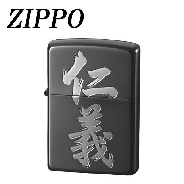 ZIPPO 漢字 黒銀 仁義