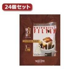 タカノコーヒー ショットワン ドリップコーヒーフィルター24個セット AZB1211X24 【AS】送料込みで販売!